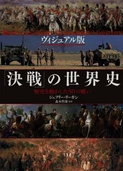 ヴィジュアル版 「決戦」の世界史.jpg