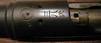 三八歩兵銃.jpg