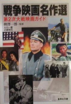 世界映画名作選.JPG