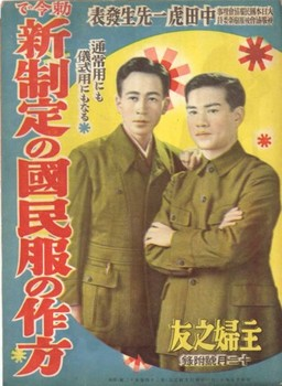 主婦の友 昭和15年.jpg