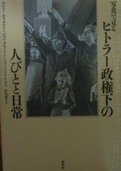 写真で見る ヒトラー政権下の人びとと日常.jpg