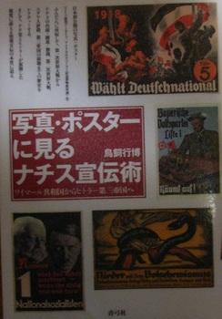 写真・ポスターに見るナチス宣伝術.jpg