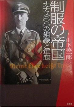 制服の帝国.jpg