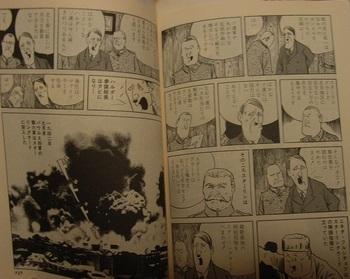 劇画ヒットラー_12.jpg