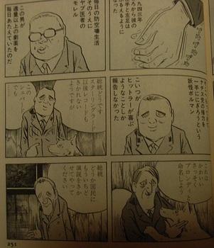 劇画ヒットラー_13.jpg