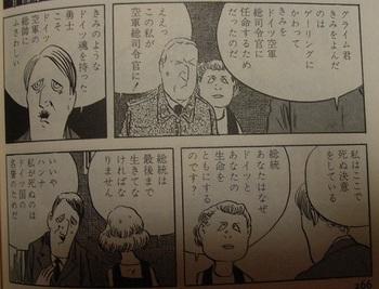 劇画ヒットラー_14.jpg