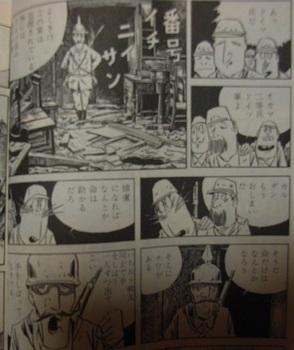 劇画ヒットラー_2.jpg