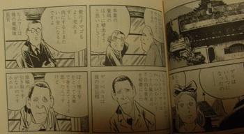 劇画ヒットラー_5.jpg