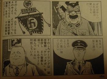 劇画ヒットラー_7.jpg