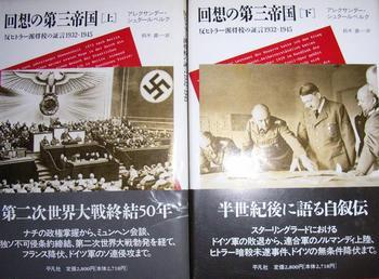 回想の第三帝国.JPG