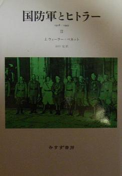 国防軍とヒトラーⅡ.JPG