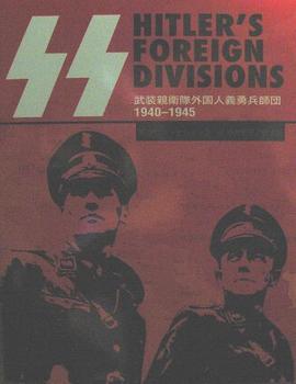 外国人義勇兵師団.JPG