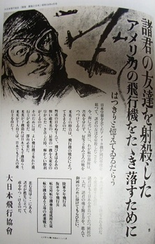 大日本飛行協会.jpg