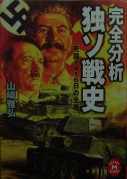 完全分析 独ソ戦史.jpg