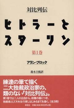 対比列伝 ヒトラーとスターリン 1.jpg