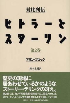対比列伝 ヒトラーとスターリン 2.jpg