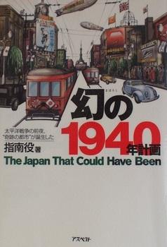 幻の1940年計画.jpg