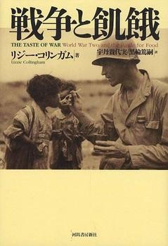 戦争と飢餓.jpg