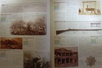 戦争の世界史 大図鑑9.jpg