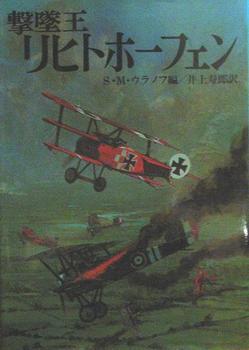 撃墜王リヒトホーフェン.JPG