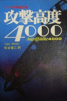 攻撃高度4000.jpg