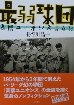 最弱球団  高橋ユニオンズ青春記.jpg