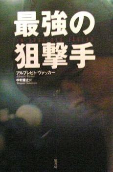 最強の狙撃手.JPG