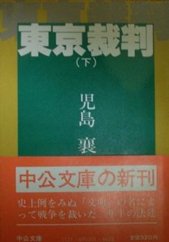 東京裁判下.jpg