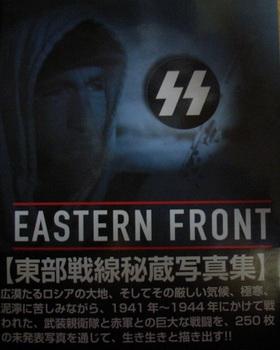 東部戦線 ―SS未公開写真集―.jpg