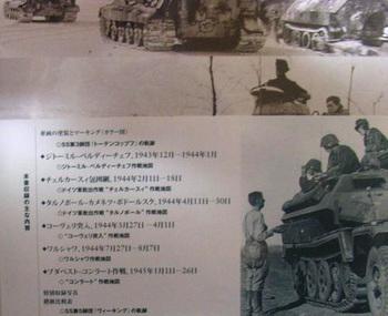 東部戦線のSS機甲部隊_裏表紙の帯.JPG