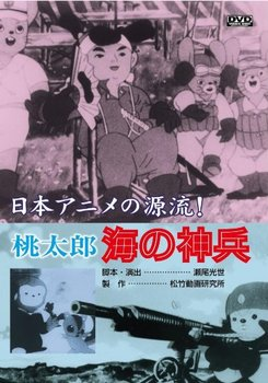 桃太郎 海の神兵.jpg
