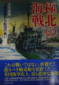 極北の海戦.jpg