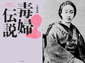 毒婦伝説―高橋お伝とエリート軍医たち.jpg