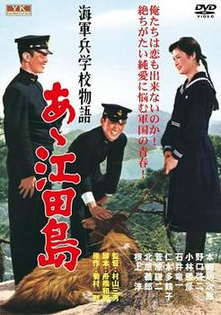 海軍兵学校物語 あゝ江田島.jpg