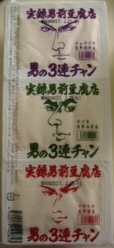 男の3連チャン 男前豆腐.jpg