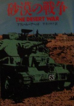 砂漠の戦争.jpg