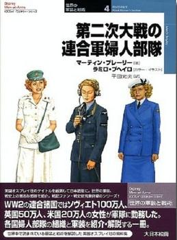 第二次大戦の連合軍婦人部隊.jpg