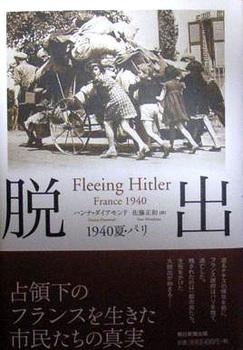 脱出 1940夏.JPG