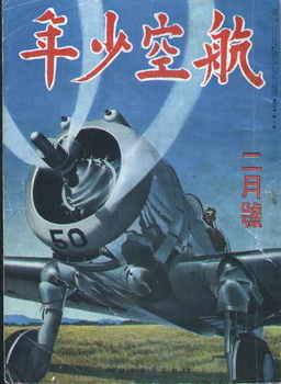 航空少年.jpg