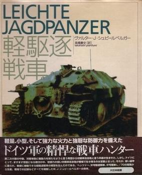 軽駆逐戦車.jpg