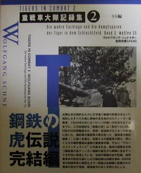 重戦車大隊記録集〈2〉SS編.JPG