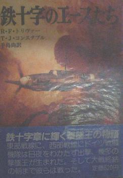 鉄十字のエースたち.JPG