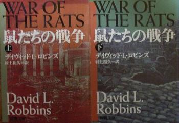 鼠たちの戦争.JPG