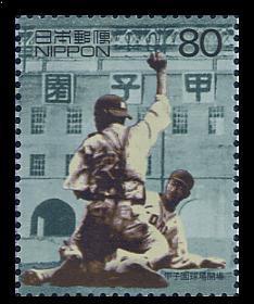 Kōshien Stamp.jpg