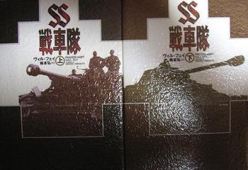 SS戦車隊.JPG