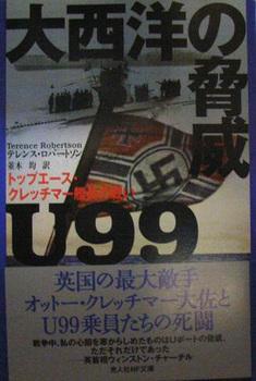 U99.JPG