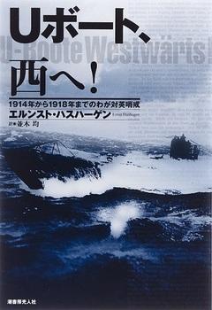 Uボート、西へ!.jpg