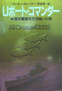 Uボート・コマンダー.JPG