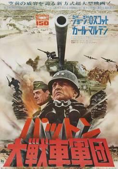 patton-movie-poster-1970.jpg