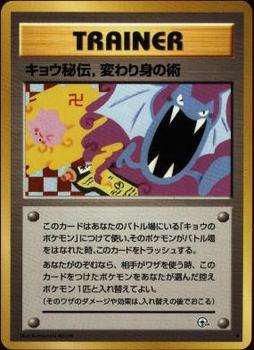 pokemon-swastika.jpg